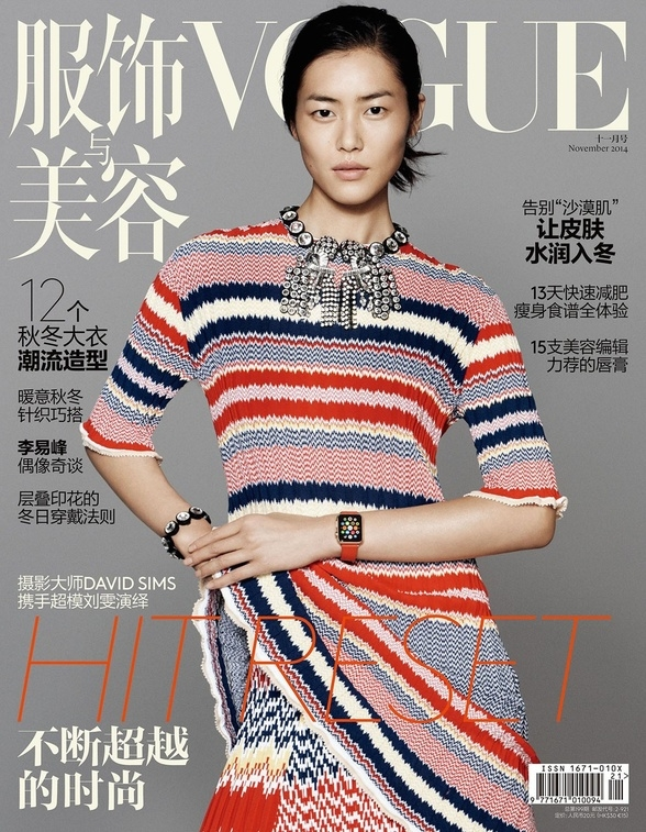 Vogue Chine - Apple Watch